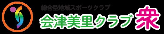 総合型地域スポーツクラブ 会津美里クラブ 衆
